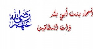 اسلام_اسماء_بنت_ابي_بكر