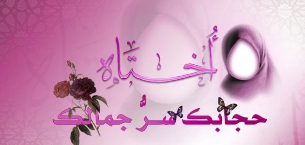 حجابي_سر_جمالي