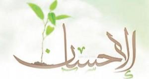 هل_جزاء_الاحسان_الا_الاحسان