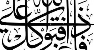حكم_و_مواعظ_دينية