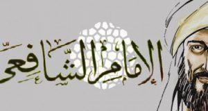من_حكم_الشافعي